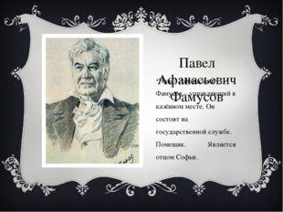Павел Афанасьевич Фамусов Павел Афанасьевич Фамусов – управляющий в казённом