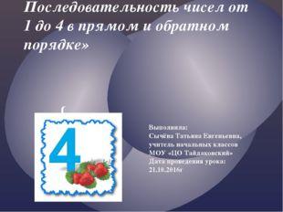 Тема урока «Число 4. Цифра 4. Последовательность чисел от 1 до 4 в прямом и о