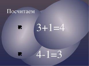 3+1=4 4-1=3 Посчитаем