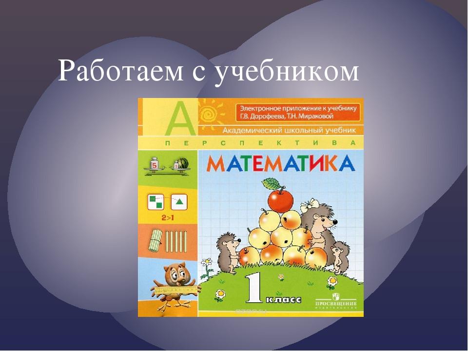 Работаем с учебником