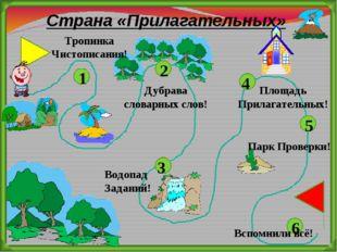 Страна «Прилагательных» 2 3 4 5 6 1 Тропинка Чистописания! Дубрава словарных
