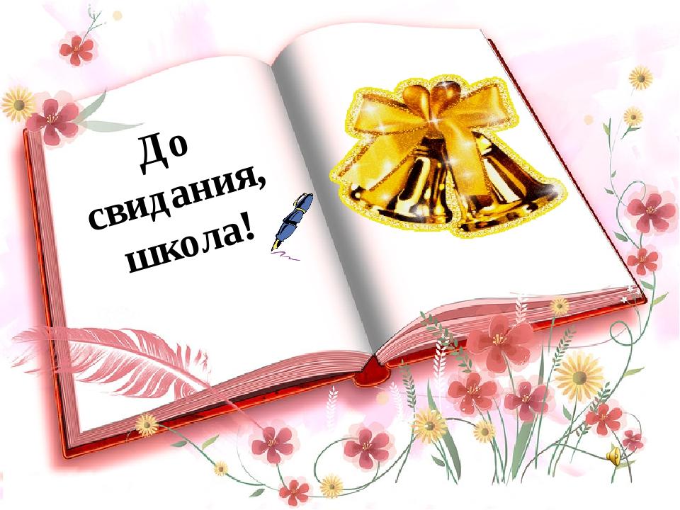 Картинки, открытка до свидания любимый