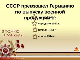 В Берлинской операции участвовали войска: 1-го Украинского фронта 2-го Украин