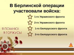 Государственный Комитет Обороны возглавил: С.К. Тимошенко Г.К. Жуков И.В. Ста