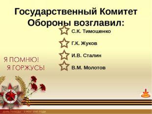 На Ялтинской конференции были приняты следующие решения: согласован план Берл