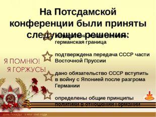 К заключительным операциям Красной Армии в Европе относятся: освобождение Пра