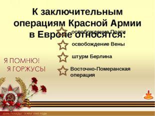 Значение Ясско-Кишиневский операции заключалось в: выходе советских войск к К