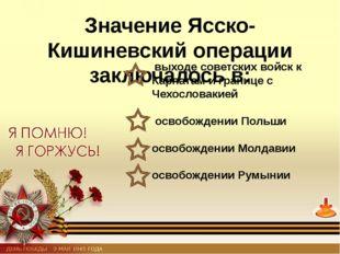 Список используемой литературы Ссылки на Интернет - источник 1.https://ru.wik