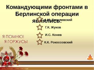 Советское командование начало Висло-Одерскую операцию ранее намеченного срок