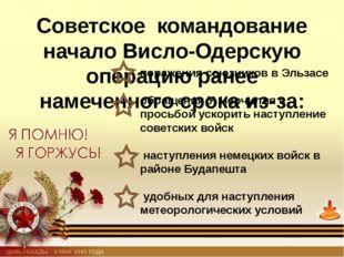 Основные положения советского плана боевых действий на Орловско-Курской дуге: