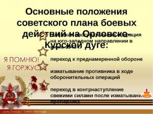 Причинами неудач Красной Армии в первый месяц Великой Отечественной войны был