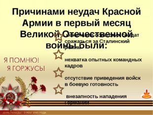 План контрнаступления советских войск под Сталинградом имел кодовое название