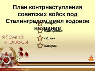 Наступательная Белорусская операция, разработанная советским командованием, н