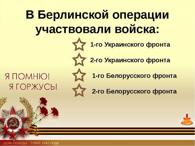 Государственный Комитет Обороны возглавил: С.К. Тимошенко Г.К. Жуков И.В. Ста...