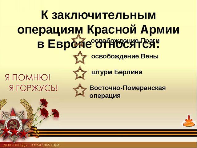 Значение Ясско-Кишиневский операции заключалось в: выходе советских войск к К...