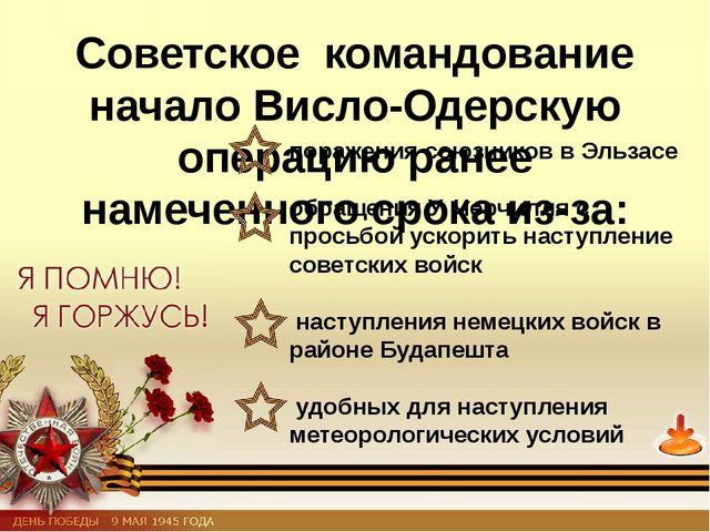Основные положения советского плана боевых действий на Орловско-Курской дуге:...