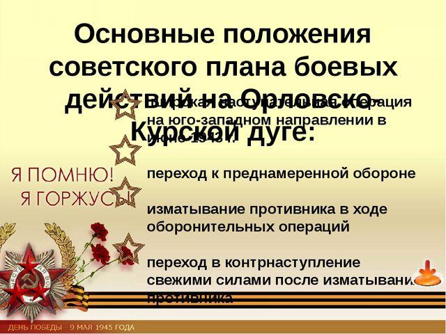 Причинами неудач Красной Армии в первый месяц Великой Отечественной войны был...