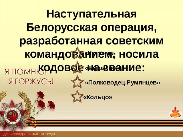 В операции «Багратион» участвовали командующие фронтами: И.Х. Баграмян И.Д....