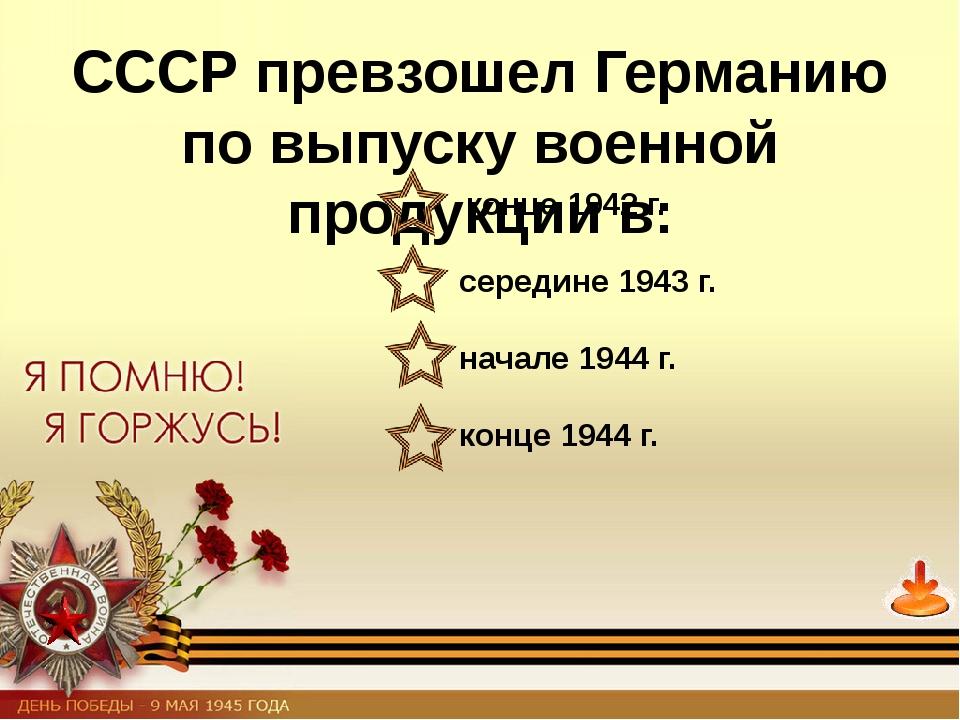 В Берлинской операции участвовали войска: 1-го Украинского фронта 2-го Украин...
