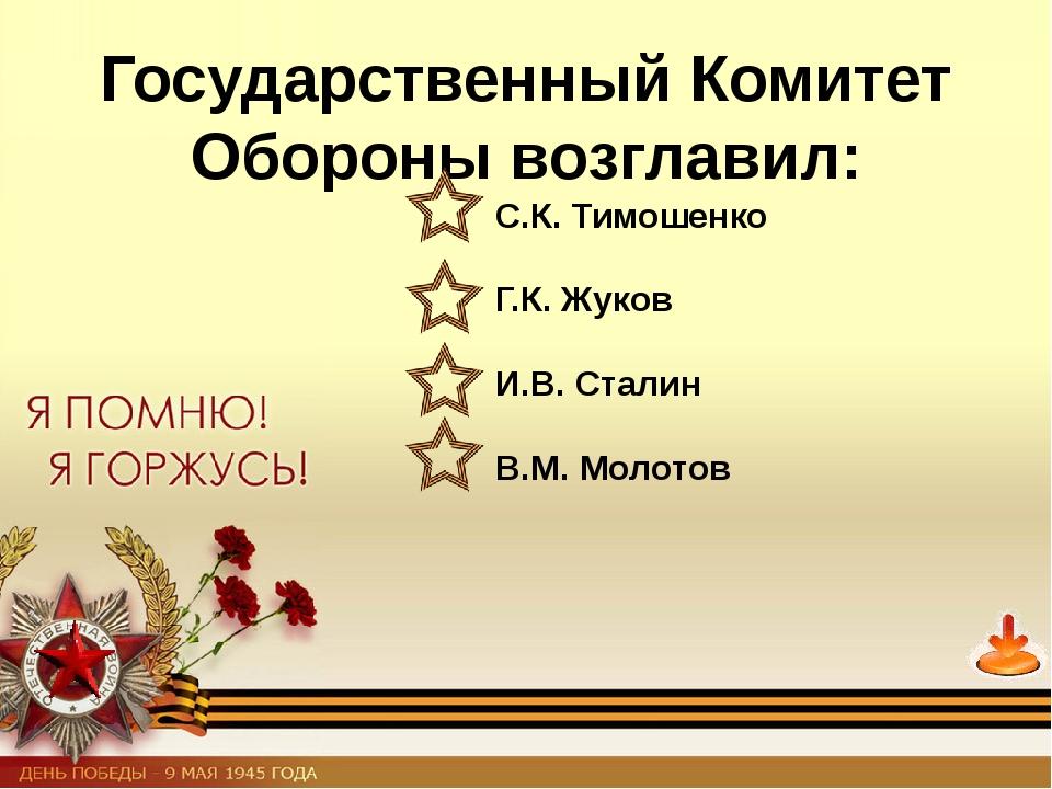 На Ялтинской конференции были приняты следующие решения: согласован план Берл...
