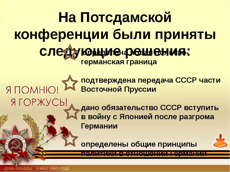 К заключительным операциям Красной Армии в Европе относятся: освобождение Пра...