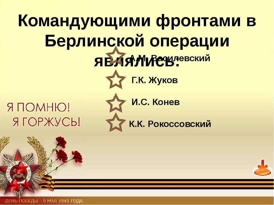 Советское командование начало Висло-Одерскую операцию ранее намеченного срок...