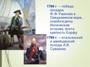 1798 г. – победа эскадры Ф.Ф.Ушакова в Средиземном море, освобождены Ионическ