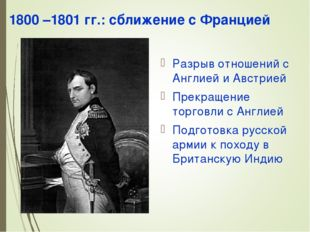 1800 –1801 гг.: сближение с Францией Разрыв отношений с Англией и Австрией Пр