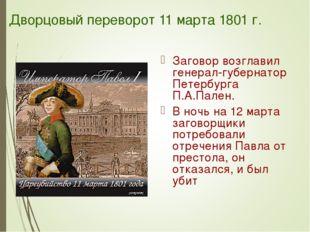Дворцовый переворот 11 марта 1801 г. Заговор возглавил генерал-губернатор Пет