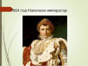 1804 год-Наполеон-император