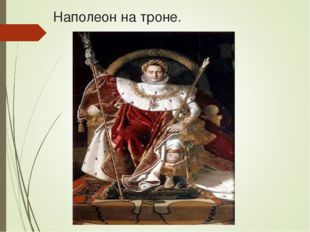 Наполеон на троне.