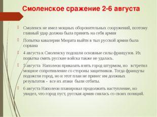 Смоленское сражение 2-6 августа Смоленск не имел мощных оборонительных сооруж