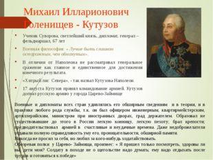 Михаил Илларионович Голенищев - Кутузов Ученик Суворова, светлейший князь, ди