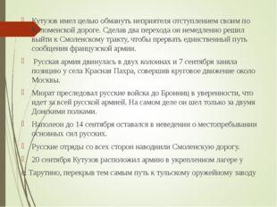 Кутузов имел целью обмануть неприятеля отступлением своим по Коломенской доро