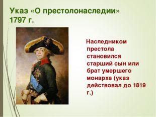 Указ «О престолонаследии» 1797 г. Наследником престола становился старший сын