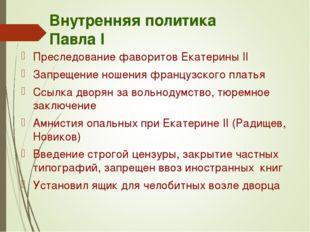 Внутренняя политика Павла I Преследование фаворитов Екатерины II Запрещение н