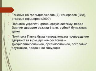 Гонения на фельдмаршалов (7), генералов (333), старших офицеров (2000) Попытк