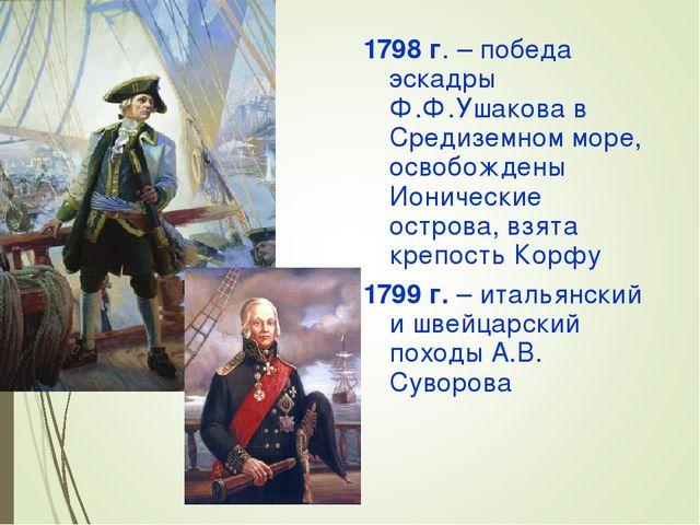 1798 г. – победа эскадры Ф.Ф.Ушакова в Средиземном море, освобождены Ионическ...