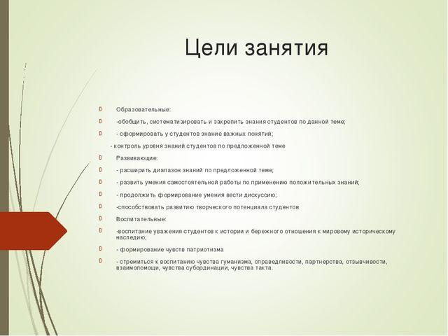 Цели занятия Образовательные: -обобщить, систематизировать и закрепить знания...