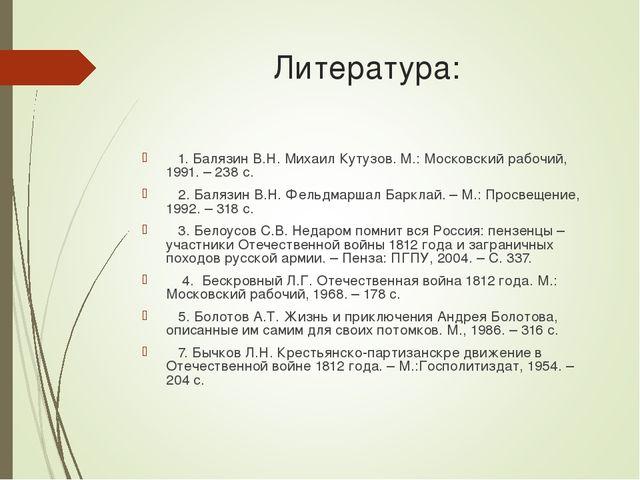 Литература: 1. Балязин В.Н. Михаил Кутузов. М.: Московский рабочий, 1991. –...
