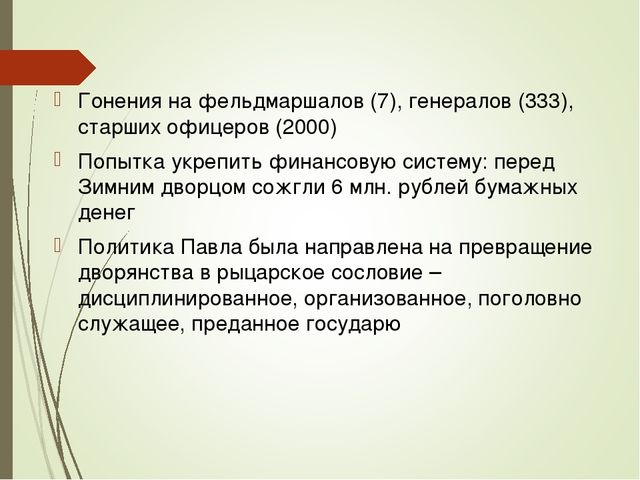 Гонения на фельдмаршалов (7), генералов (333), старших офицеров (2000) Попытк...