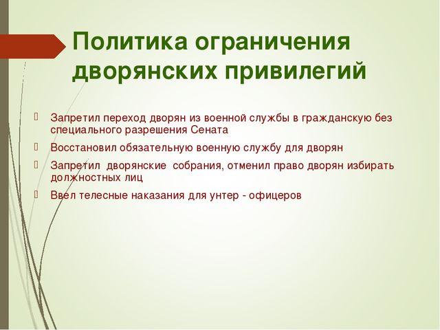 Политика ограничения дворянских привилегий Запретил переход дворян из военной...