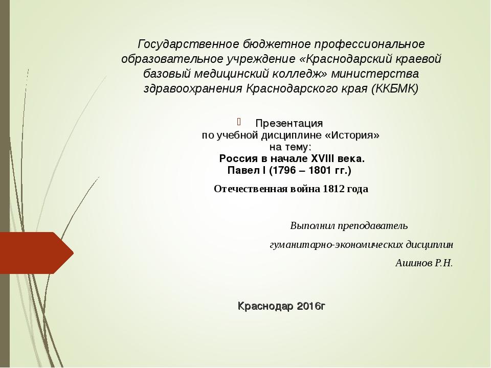 Государственное бюджетное профессиональное образовательное учреждение «Красно...