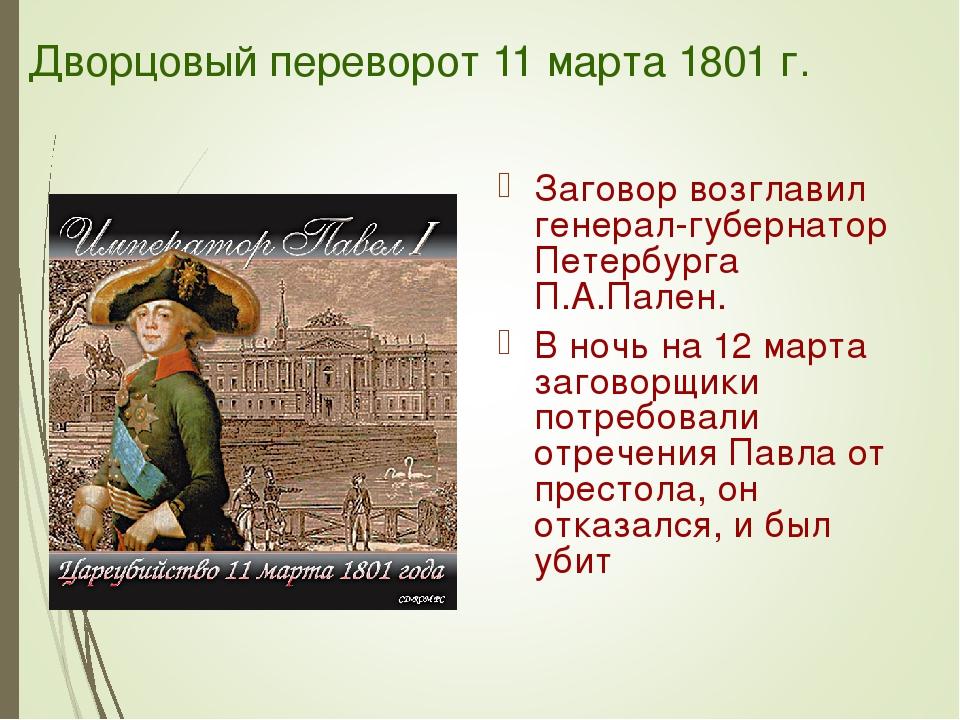 Дворцовый переворот 11 марта 1801 г. Заговор возглавил генерал-губернатор Пет...