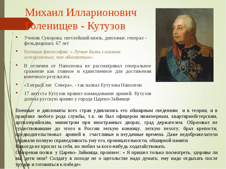 Михаил Илларионович Голенищев - Кутузов Ученик Суворова, светлейший князь, ди...