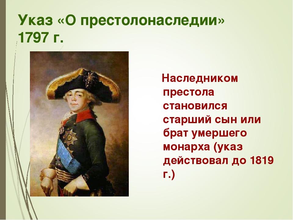 Указ «О престолонаследии» 1797 г. Наследником престола становился старший сын...