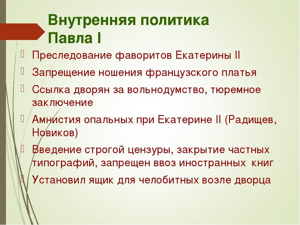Внутренняя политика Павла I Преследование фаворитов Екатерины II Запрещение н...