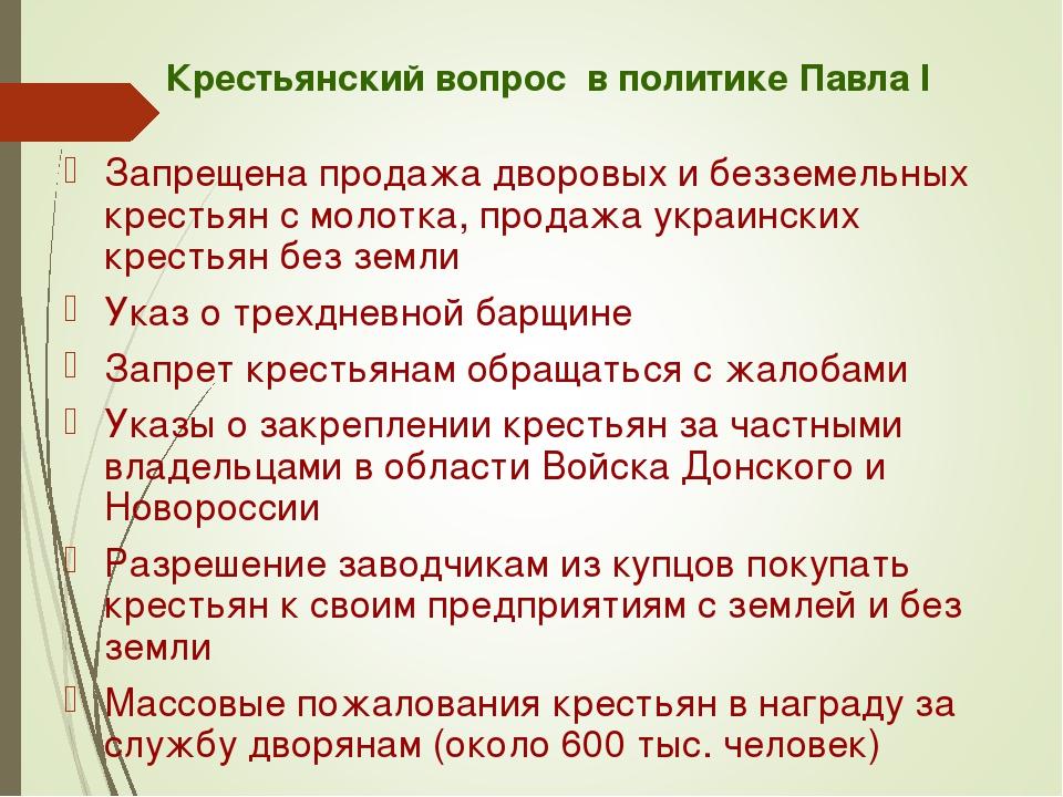 Крестьянский вопрос в политике Павла I Запрещена продажа дворовых и безземель...