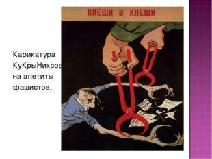 Карикатура КуКрыНиксов на апетиты фашистов.