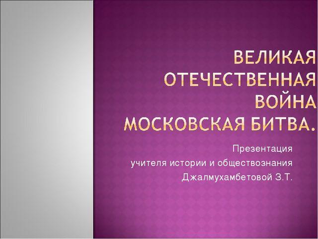 Презентация учителя истории и обществознания Джалмухамбетовой З.Т.